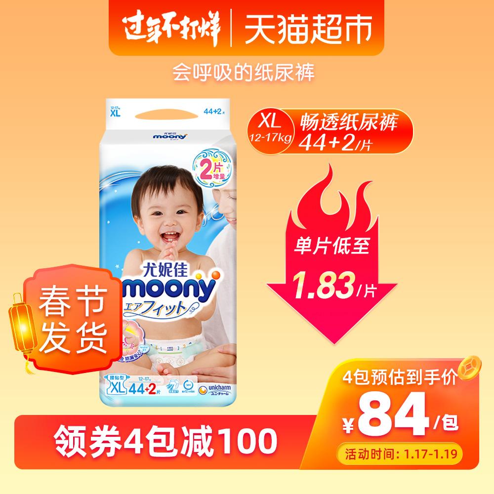 官方尤妮佳moony纸尿裤XL44片+2超薄透气男女通用尿不湿干爽透气