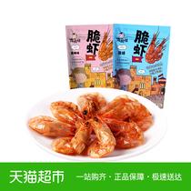 台湾风味干吃虾买二送一脆虾特大条香辣干脆皮虾脱水虾酥脆即食虾