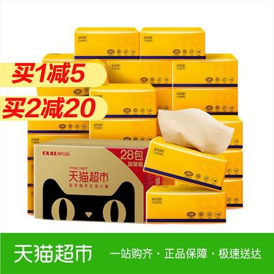 鸥露竹浆本色餐巾纸抽纸100抽28包竹纤维家庭装面巾纸品纸巾