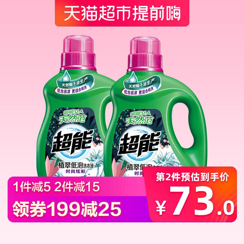 超能植翠低泡(时尚炫彩)洗衣液3.38kg+3.38kg护衣护色