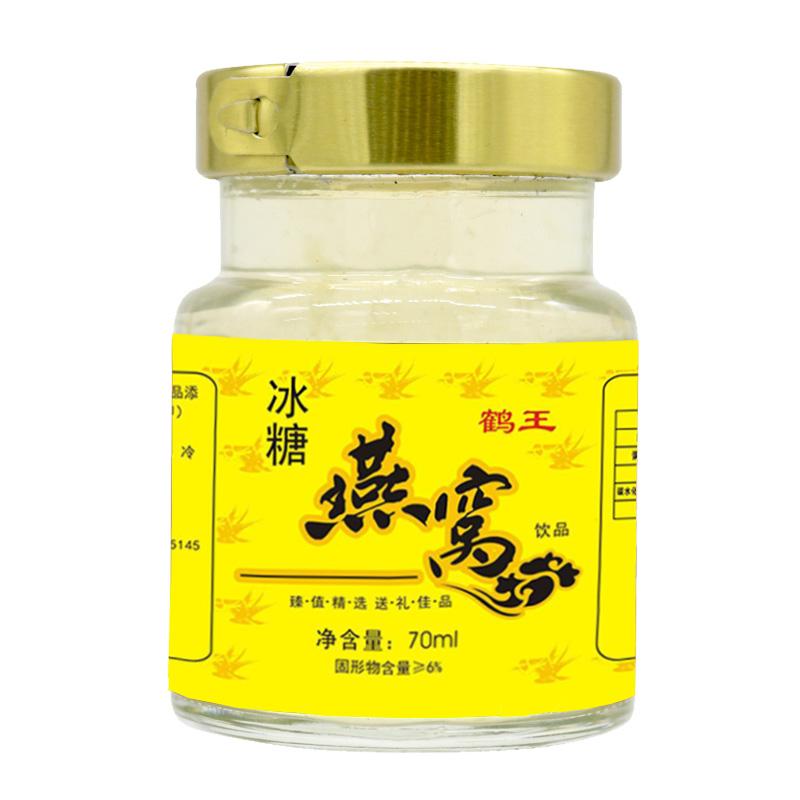 鹤王即食冰糖燕窝饮品70ml正品燕窝孕妇老人女人营养滋补品