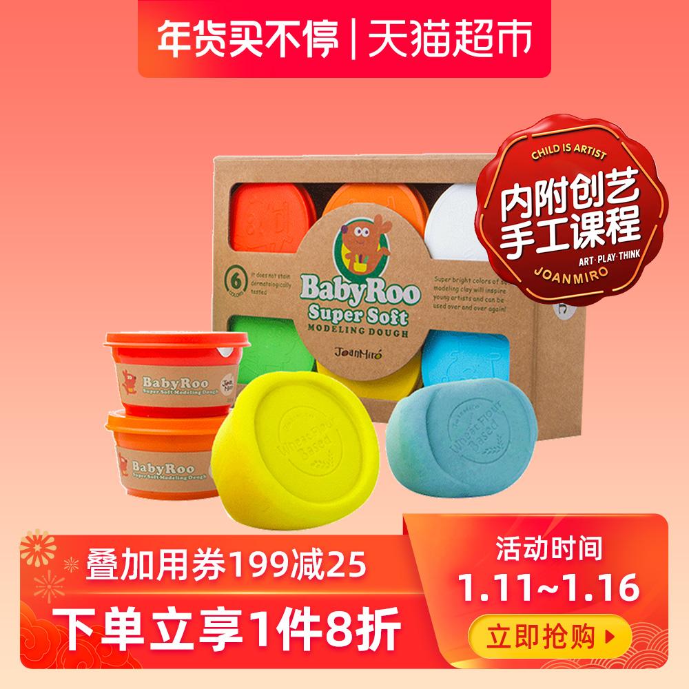 美乐儿童橡皮泥彩泥套装6色手工制作diy安全环保轻粘土玩具