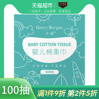 Henry Morgan baby cotton towel 100 pumping baby dry wet two hands fart paper newborn towel