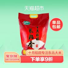 量贩囤货装 十月稻田长粒香大米10kg东北大米 长粒香大米大包装图片
