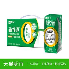 蒙牛新养道零乳糖低脂型250ml*15盒零乳糖新老包装随机发货