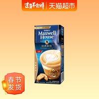 麦斯威尔【第2件0元】丝滑拿铁咖啡免煮速溶三合一5条105g盒装