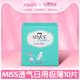 七度空间姨妈巾日用MISS透气系列极薄245mm10片正品卫生巾
