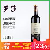罗莎红酒 法国葡萄酒原瓶原装进口罗莎田园干红单支装750ml*1
