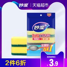 4片装 妙洁C型海绵百洁布 吸水性强轻松去污洗碗布抹布