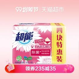 超能洗衣皂 内衣专用 除菌祛异味101g*4茉莉香图片
