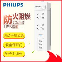 插线板 接线板全长1.6米 排插 飞镭浦USB插座 Philips 拖线板