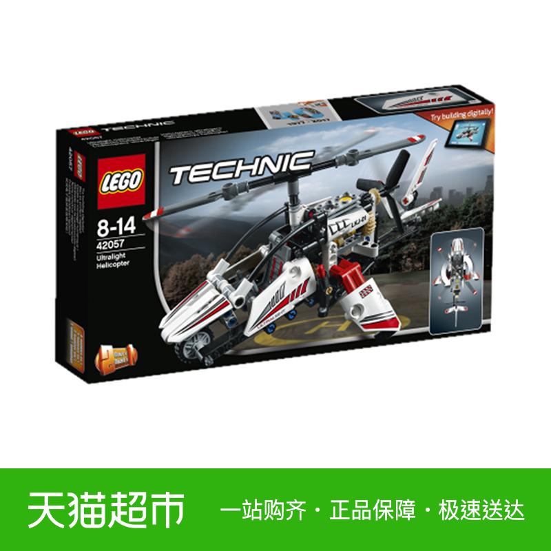 乐高机械组超轻型直升机42057LEGO Technic积木玩具礼物