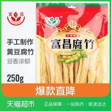 250g黄豆腐竹手工豆腐皮凉拌腐竹木耳黄花菜干货 富昌腐竹