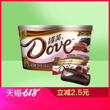 德芙巧克力礼盒什锦碗装 249g丝滑牛奶黑巧榛仁葡萄干 Dove