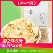 新鲜百合干100g 盛耳 食用百合干货百合片特产银耳莲子羹食材