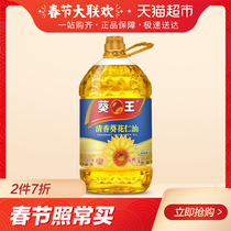 Sunflower King fragrance sunflower oil European sunflower seed shelling peeled press 5L drop-down details page more activities