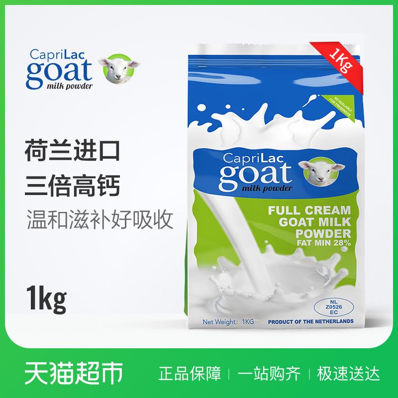 CapriLac凯布瑞特荷兰进口成人羊奶粉1KG全脂高钙学生中老人适用
