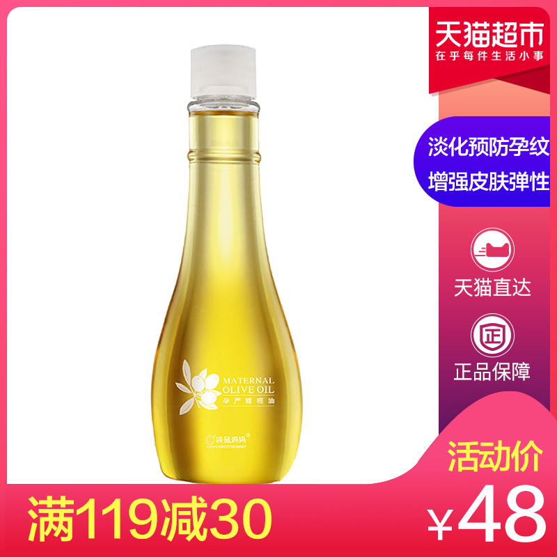 袋鼠妈妈孕妇护肤品橄榄油护肤150ml/瓶孕期纹路产后修护淡化预防