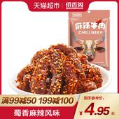 俏香閣肉干小食麻辣牛肉干100g零食小吃特產獨立小包裝