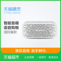 Tmall Elf Artificial Intelligence Speaker WiFi Network Bluetooth AI Smart Voice Assistant Sugar Cube
