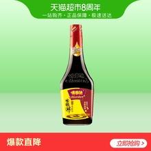 味事达 蒸鱼豉油380ml 味极鲜生抽清蒸海鲜鱼头 调料特级酱油小瓶