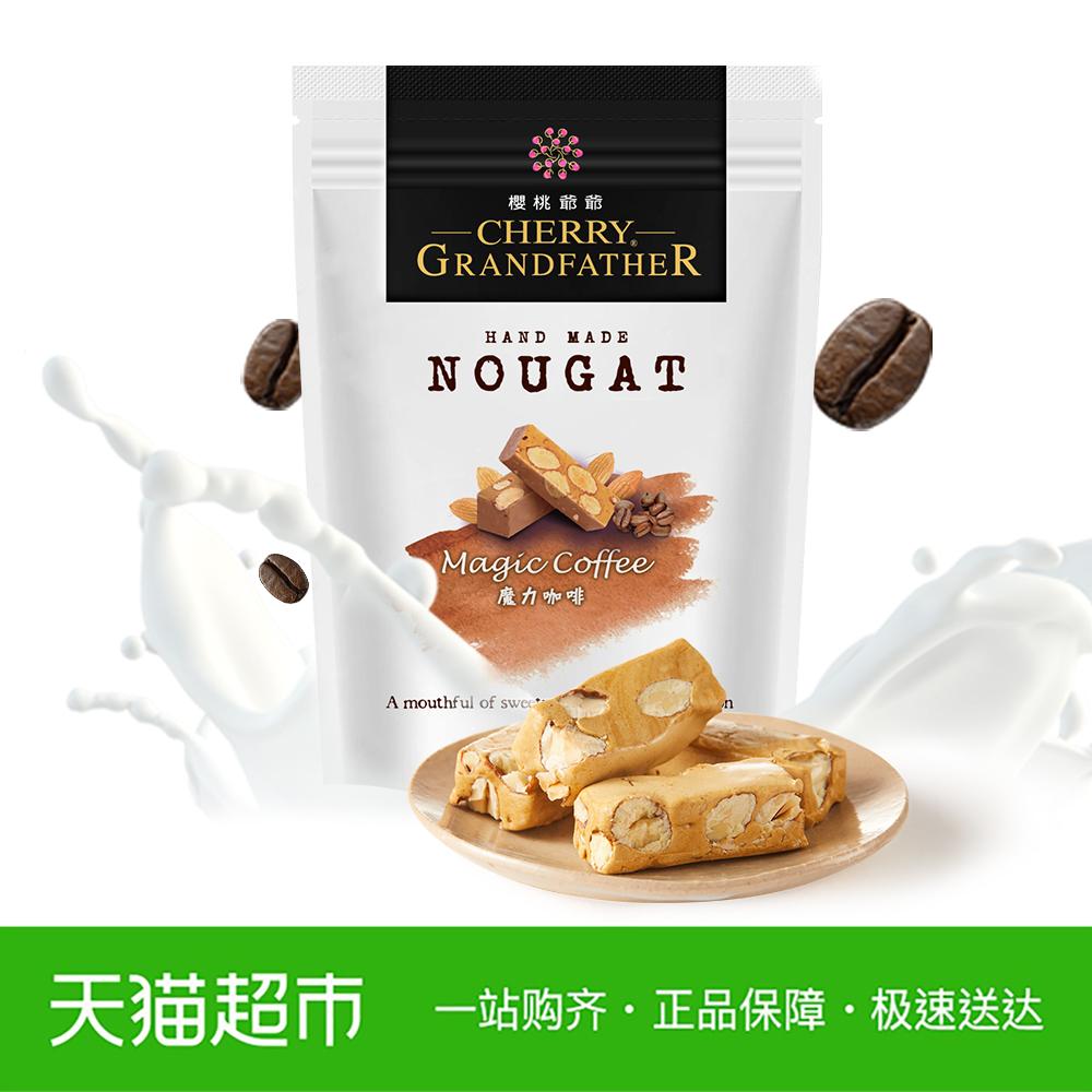 中国台湾樱桃爷爷咖啡味牛轧糖200g匠人精神纯手工新鲜制作糖果