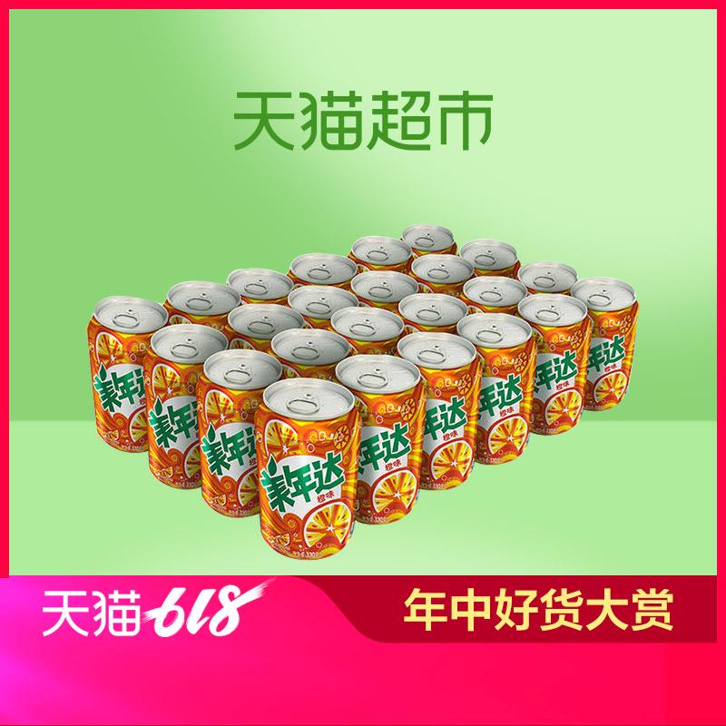 美年达橙味碳酸饮料整箱330ml*24百事可乐百事出品
