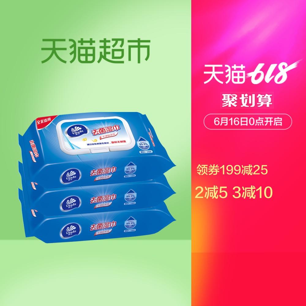维达洁肤杀菌湿巾套装80抽*3包卫生湿纸巾 新旧包装交替
