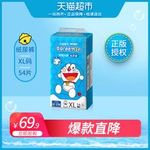 官方舒氏宝贝纸尿裤 XL54超薄透气男女宝宝通用尿不湿天猫超市定制
