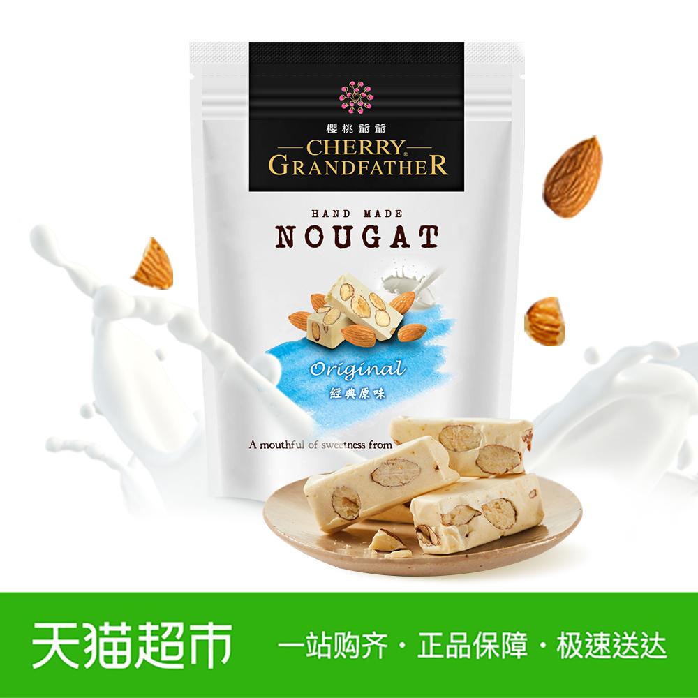 中国台湾樱桃爷爷经典原味牛轧糖200g匠人精神纯手工新鲜制作糖果