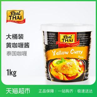 泰国进口 丽尔泰黄咖喱酱 浓郁味香 1kg 桶装 泰式
