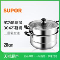 蘇泊爾28cm不銹鋼蒸鍋