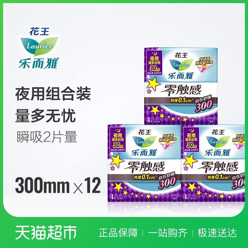 卫生巾300mm