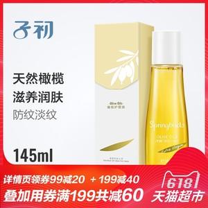 子初橄榄护理油145ml滋养防护润肤缓解肌肤干燥