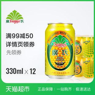 广氏菠萝啤果味饮料 330ml*6*2组果味啤酒12听装-用券99减50