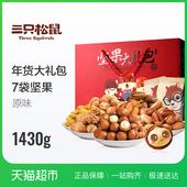 三只松鼠 坚果大礼包1430g年货礼盒零食小吃每日坚果组合7袋批发
