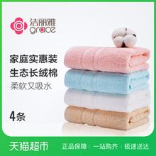 洁丽雅纯棉素色条纹面巾柔软吸水亲肤4条组合装毛巾