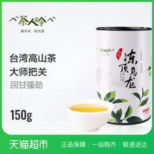 茶人岭乌龙茶叶冻顶乌龙茶台湾高山茶150G筒装