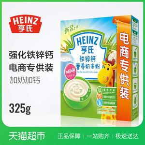 亨氏强化铁锌钙婴儿营养米粉 米糊辅食 含铁米粉1段325g