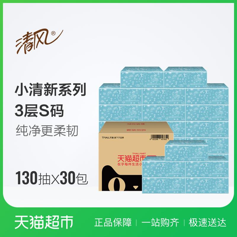 周年庆 清风抽纸小清新定制3层130抽24+6包整箱卫生纸家用面纸巾