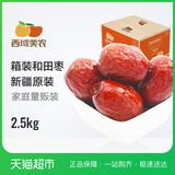 西域美农箱装和田红枣2.5kg新疆特产大枣子家庭装即食批发