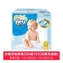 纸尿裤 M192片 男女婴儿尿不湿 菲比 秒吸舒爽彩箱中码