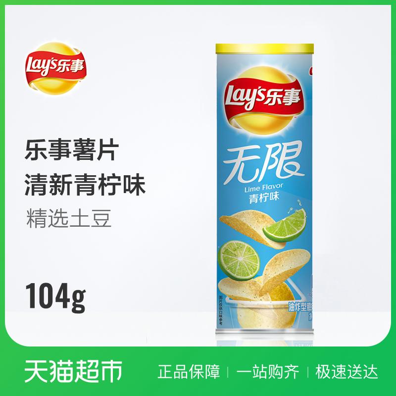 乐事无限青柠味薯片104g/罐休闲食品小吃零食课堂零食