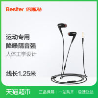 Besiter/ beesiter GATE-1103 in-ear sport earphone wire control can call mobile universal headset