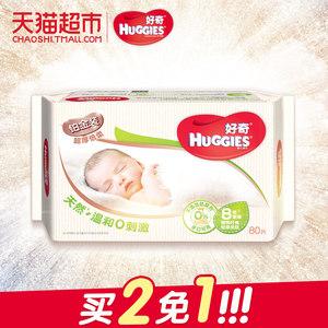 好奇铂金装婴儿湿巾超厚倍柔手口屁屁专用80片单包