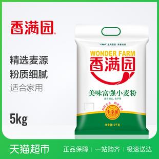香满园 美味富强粉5kg 不含增白剂面粉 烘焙原料