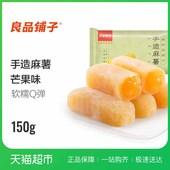 良品铺子麻薯150g芒果味早餐糕点点心零食美食特产休闲食品