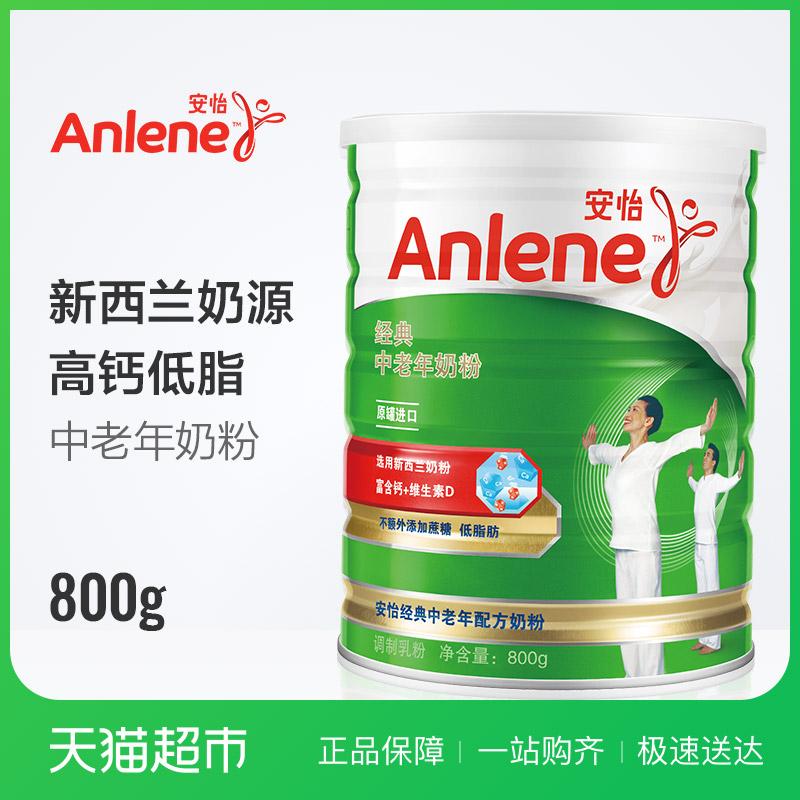 anlene奶粉