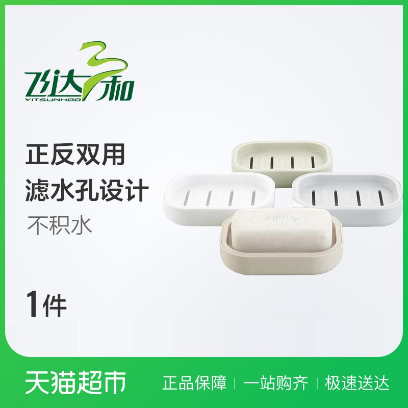 飞达三和无印良品风格塑料双层沥水皂盒 手工肥皂盒 香皂盒