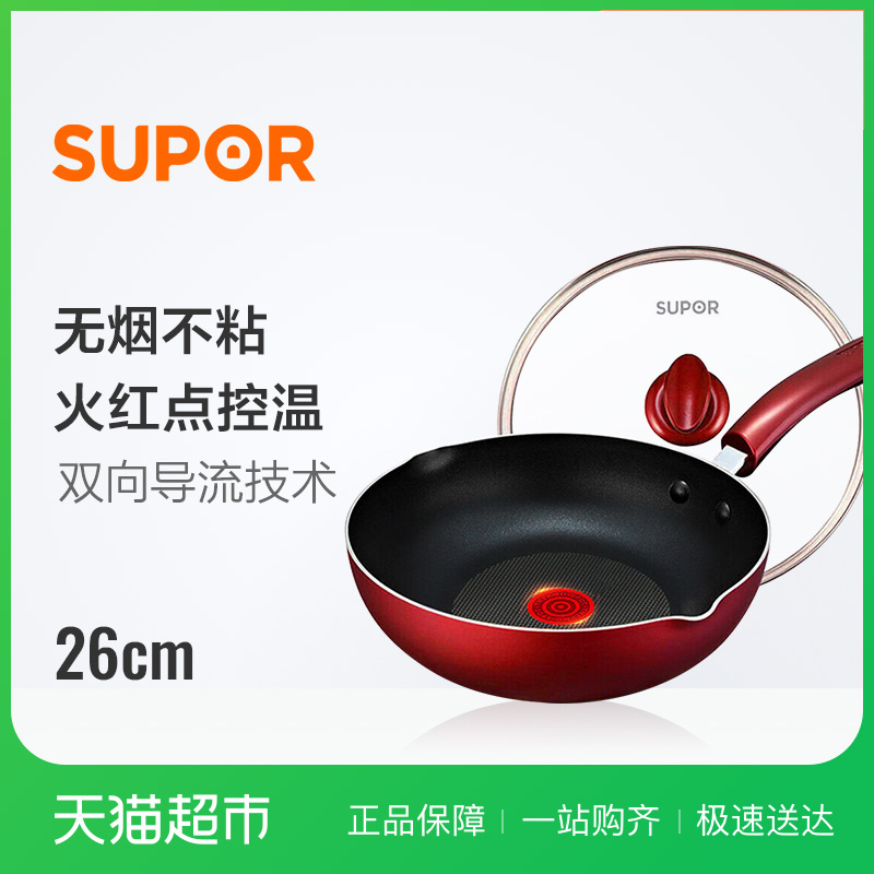 兩用煎炒鍋
